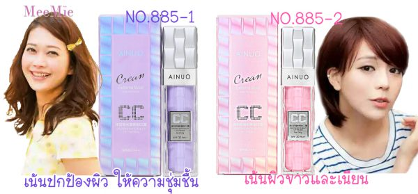 CC cream ainuo No.885 ราคาไม่แพง ซื้อไปขายต่อได้ง่ายๆ