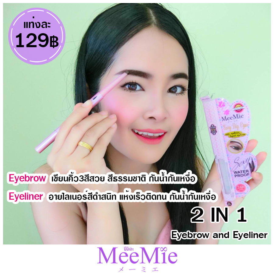 Meemie 2in1 Magic eyeliner and Auto eyebrow pencil M1725