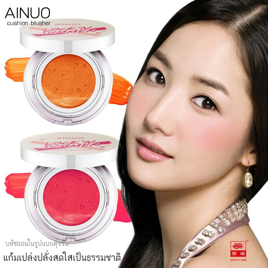 Ainuo LOVE'N SUMMER Cushion Blusher 8993