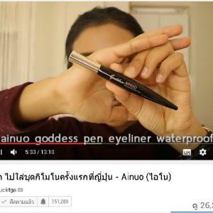 พี่ลิค blogger ชื่อดัง รีวิวสินค้า Ainuo จ้า สวยปังงดงามไป ญี่ปุ่น