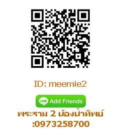 น้ำทิพย์ by meemiewonder ขายส่งเครื่องสำอางค์ถูกที่สุดในไทย