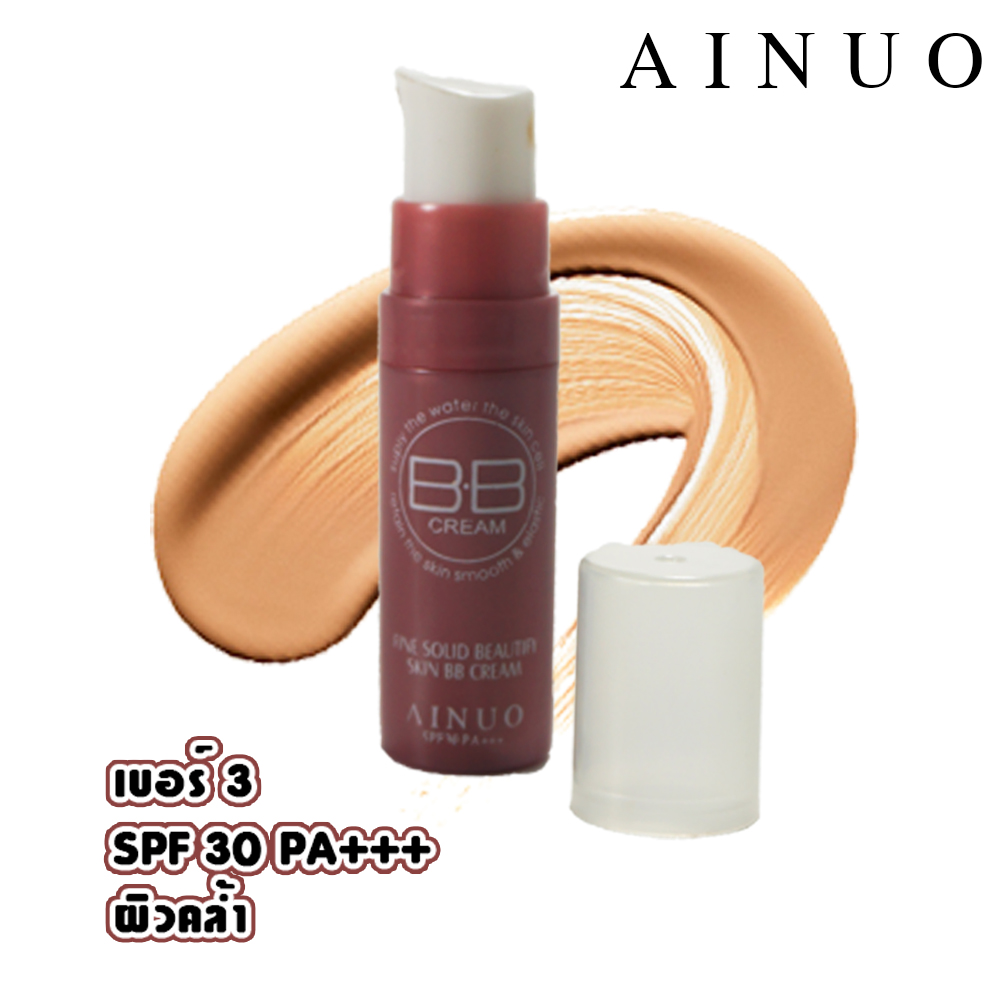 BB CREAM Ainuo A303 5g